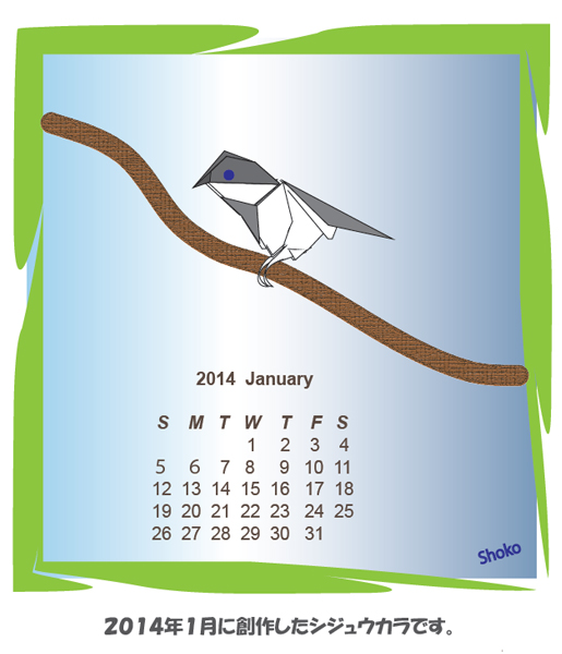 青柳祥子のおりがみワールドへ ... : 月のカレンダー2014 : カレンダー